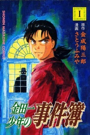 Kindaichi Shounen no Jikenbo