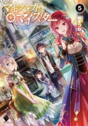 Magi Craft Meister (Novel)
